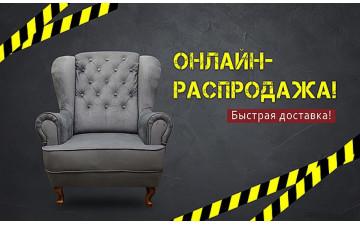 Онлайн-распродажа мебели Пинскдрев