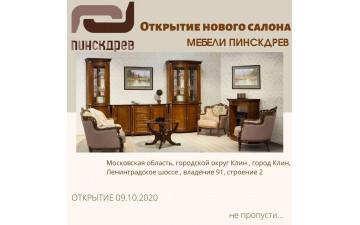 Открытие нового салона в г. Клин