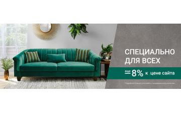 На всю мебель Пинскдрев -8% к цене сайта