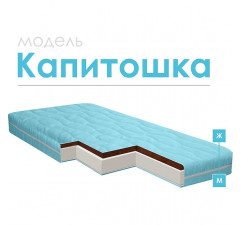 Матрасы «Капитошка» - SALE