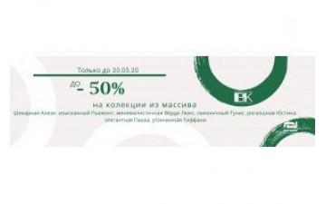 Акции Пинскдрев -50%