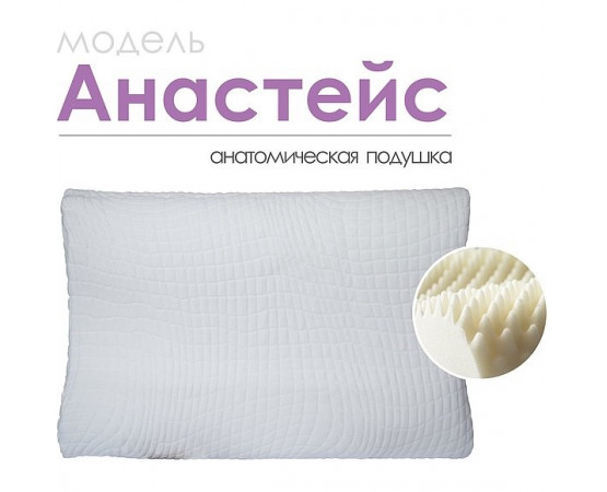 Анатомическая подушка «Анастейс»