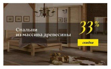 Спальни из массива древесины 33%